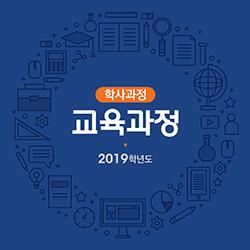 image_curricula_thumbnail_2019.png