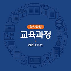 image_curricula_thumbnail_2021.png