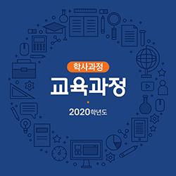 image_curricula_thumbnail_2020.png